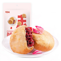 Be&Cheery 百草味 鲜花饼 (240g、玫瑰味、袋装、6小包)