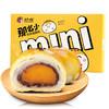 轩妈  儿童迷你蛋黄酥 饼干蛋糕休闲零食儿童早餐食品 传统糕点小吃特产 网红爆款  红豆味160g(20g*8枚)
