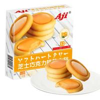 Aji 饼干蛋糕 零食糕点 软心挞 芝士巧克力味118g/盒 *4件