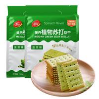 北京特产 美丹 植物苏打饼干 菠菜味350g*2袋