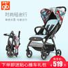 gb 好孩子 轻便折叠婴儿车推车 499元(需用券)