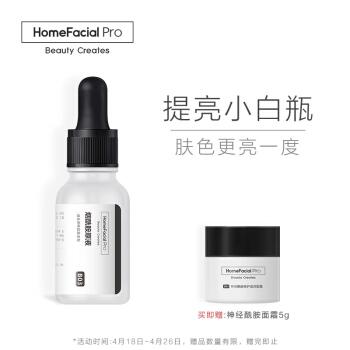 HomeFacialPro 烟酰胺精华液 15ml