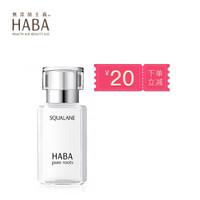HABA 鯊烷精純美容油30ml