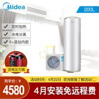 美的( Midea) 200升白色空气能电热水器 E+蓝钻内胆 家用电热水器 6年包修 KF66/200L-TM