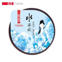 羽西 YUE-SAI 雪耳沁润均衡保湿晚安面膜 10ML *10件