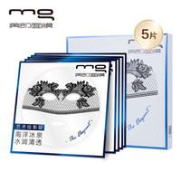 MG美即 海洋冰泉补水保湿面膜(蕾丝特制版) 5片装 *3件