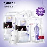 L'OREAL PARIS 欧莱雅 复颜玻尿安瓶面膜 30片