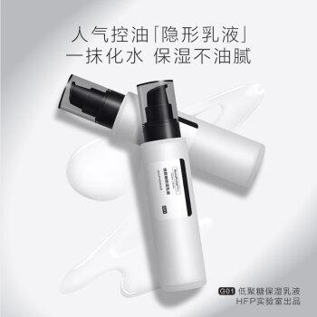 HomeFacialPro HFP低聚糖补水保湿乳液 女清爽控油单品水乳护肤品套装男士118g