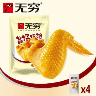 无穷 爱辣鸡翅60g袋装/4小包 广东特产零食小吃