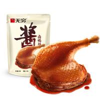 京东PLUS会员、限地区:无穷 酱卤大鸭腿 川味微麻 85g *9件