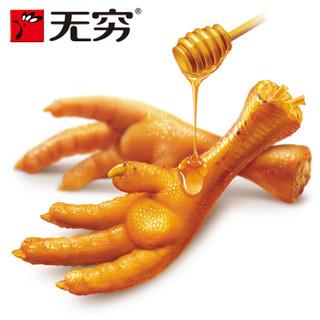 无穷 休闲食品 烤鸡爪蜂蜜味 80g/袋 学生零食