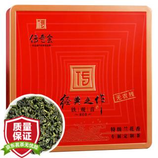传奇会茶叶 特级安溪铁观音茶叶 高品质款正宗兰花香型乌龙茶礼盒装336g