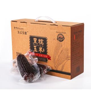吉林松原  黑糯玉米 10根礼盒装  约2kg  方便即食玉米 真空包装 新鲜蔬菜