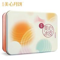 中国香港 美心月饼(Meixin) 幻彩粒粒冰 冰皮月饼礼盒480g