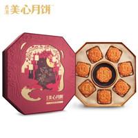 香港美心月饼(Meixin)七星伴明月 月饼礼盒 1350g  港式中秋团购福利礼品