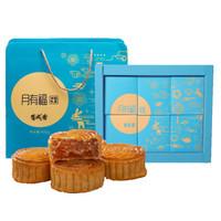 有成斋月有福400g月饼广式水果味多口味中秋送礼公司员工同事礼盒装
