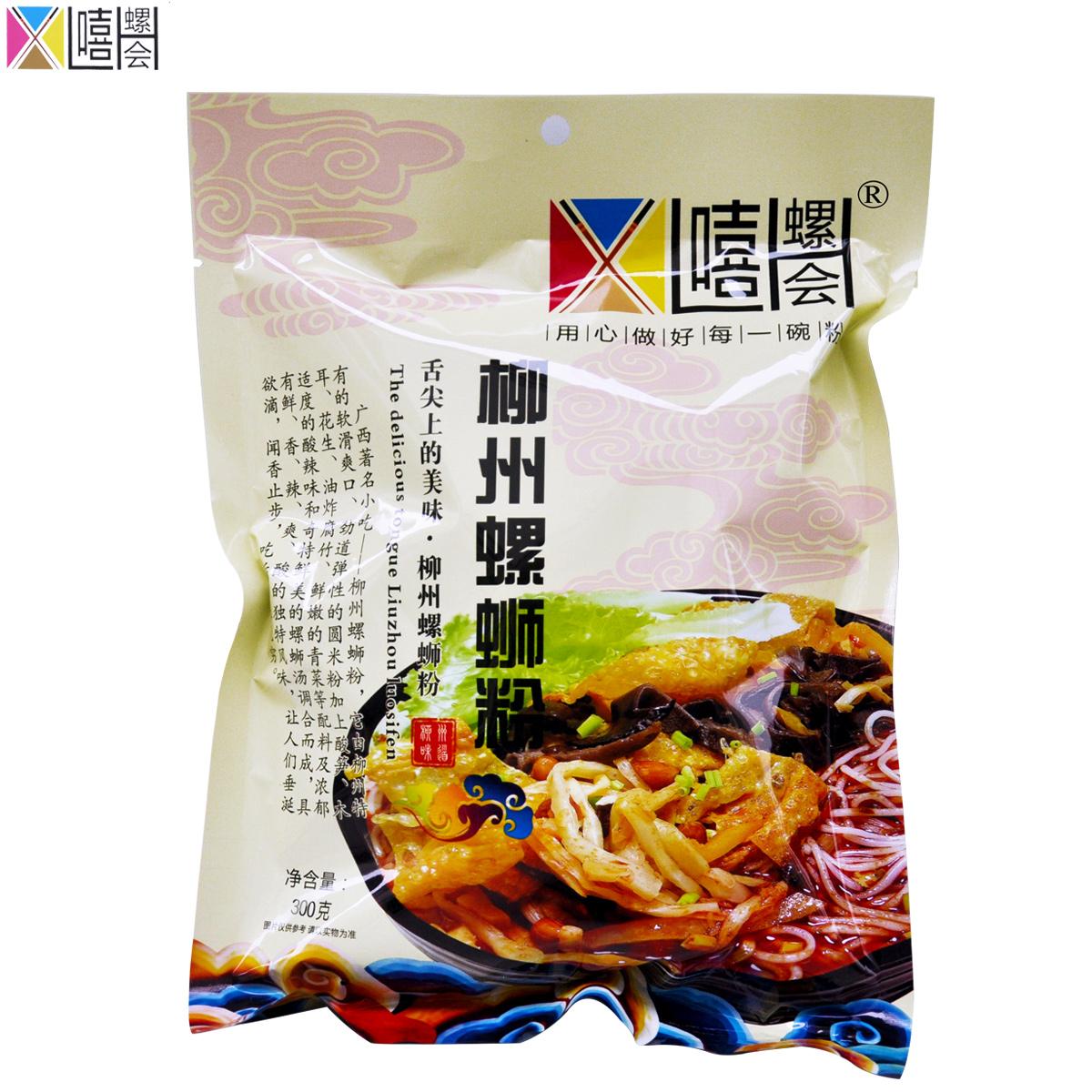 嘻螺会 螺蛳粉300g*3包原味螺丝粉速食广西柳州螺狮粉