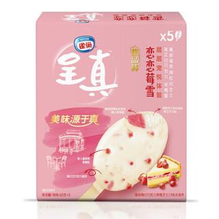 雀巢 呈真 蔓越莓白巧克力草莓芝士口味雪糕 60g*5支