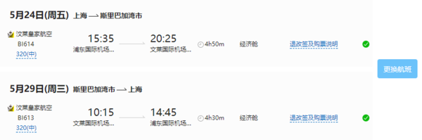 2晚文莱帝国酒店!上海-文莱6天5晚