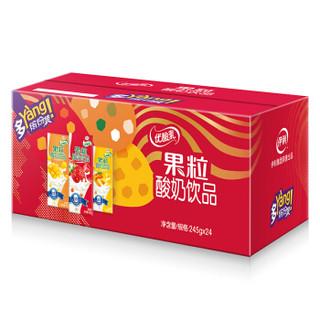 伊利 优酸乳果粒酸奶饮品(草莓+黄桃+芒果)245g*24  三种口味缤纷装