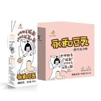 YON HO 永和豆浆 黑巧克力味豆乳 250ml*24
