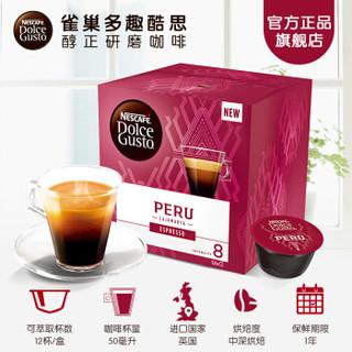 英国进口 意式浓缩 雀巢多趣酷思(Dolce Gusto) 黑咖啡胶囊 巡礼秘鲁限量款 12颗装