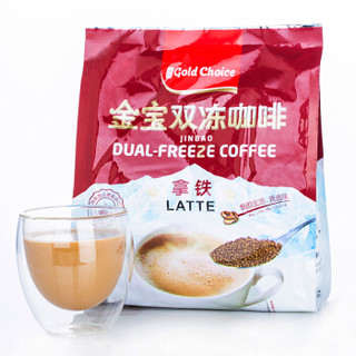 马来西亚进口 金宝(Gold Choice)双冻咖啡(拿铁味)(速溶咖啡饮料)450g (30克X15包)