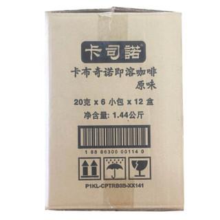 马来西亚进口 卡司诺(Klassno)卡布奇诺原味咖啡 120g*12盒 整箱装