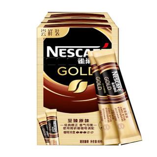 法国进口 雀巢(Nestle) 金牌 速溶 至臻原味 黑咖啡粉 尝鲜装3盒装36g