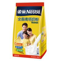 雀巢(Nestle) 成人奶粉 全脂 高钙 无蔗糖维生素D牛奶粉袋装400g