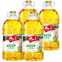 九三 非转基因 食用油 玉米油 5L*4桶组合装