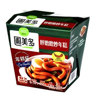 圃美多 呼噜噜炒年糕250g(香辣口味 方便菜 杯装 微波加热)