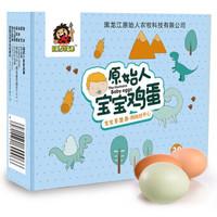 原始人宝宝鸡蛋 30枚/盒 森林散养初产鸡蛋五彩鲜鸡蛋孕妇月子鸡蛋礼盒装 *3件