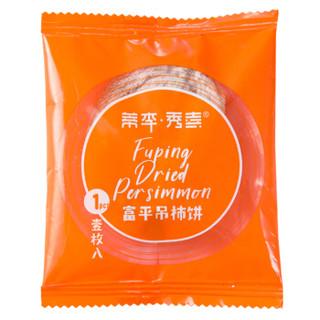 蒂李秀喜 富平吊柿饼 350g(8-9个) 陕西特产蜜饯果干 其他水果