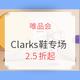 唯品会 Clarks潮流风尚男女鞋专场