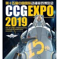 早鸟票:第十五届中国国际动漫游戏博览会CCG EXPO2019  上海站