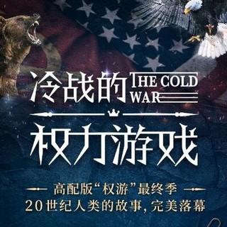 《永恒的边缘:冷战的权力游戏》音频节目