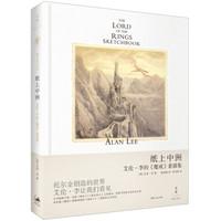 纸上中洲: 魔戒 素描集