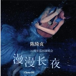 陈绮贞20周年演唱会-漫漫长夜 Cheer 20 南京站