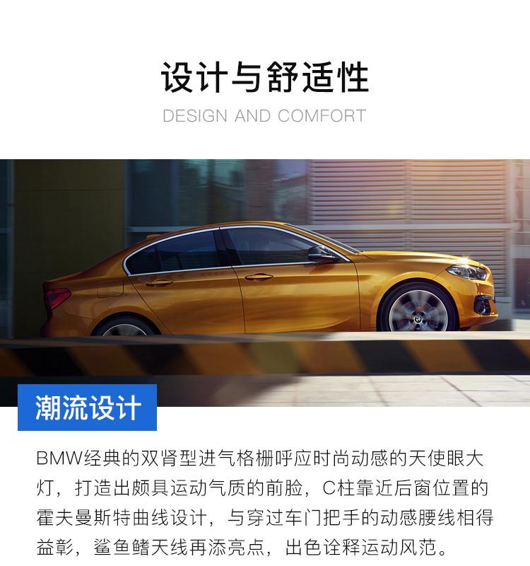 购车必看: BMW 宝马 1系 线上专享优惠 多重优惠叠加