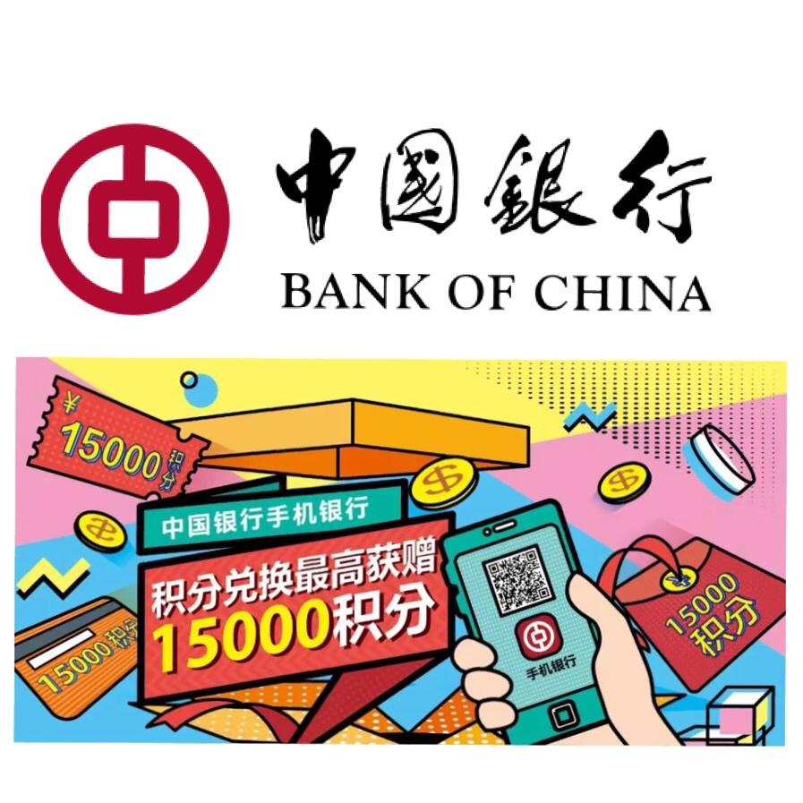 中国银行 手机银行积分兑换赠积分