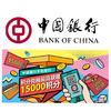 中国银行 手机银行积分兑换赠积分 最高获赠15000积分