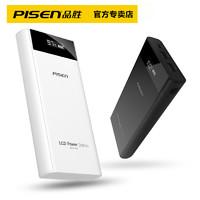 PISEN 品胜 20000M 电库 移动电源 20000mAh