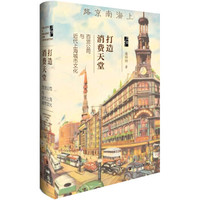 《启微·打造消费天堂:百货公司与近代上海城市文化》