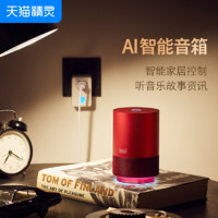 TMALL GENIE 天猫精灵 X1智能音箱音响 (红色)
