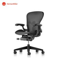 赫曼米勒 Aeron座椅 石墨色 电脑椅 标准款
