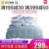 lovo全棉水洗棉四件套纯棉套件1.5m 1.8米床被套 299元