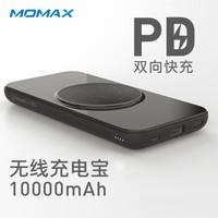 MOMAX 摩米士 IP83 无线充电宝10000毫安PD双向快充QC3.0移动电源无线充电器适用苹果XSMax/XR/X/8P等 (黑色、背夹电池、10000毫安)