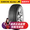 佳通轮胎 途虎包安装 Comfort 221 185/60R14 82H适配北京E150 169元