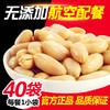 麻辣椒盐花生米40袋装 17.9元(需用券)